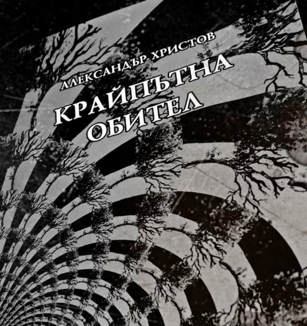 """Нели Кирилова за """"Крайпътна обител"""" на Александър Христов"""