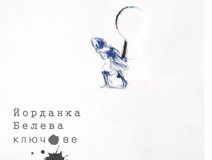 "Ирен Петрова за ""Ключове"" на Йорданка Белева"