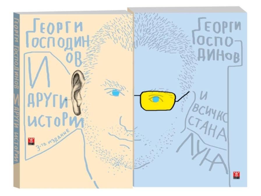 """Нели Кирилова: """"Времепространственият релативизъм в разказите на Георги Господинов"""""""