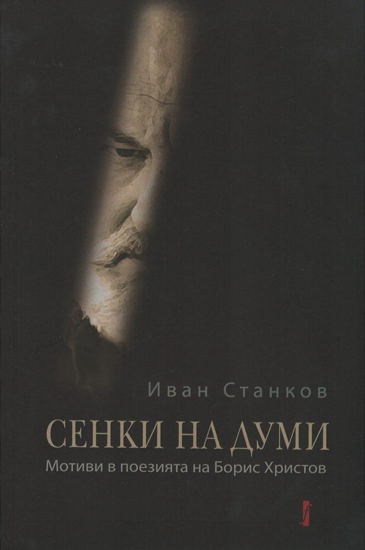 """Нели Кирилова за """"Сенки на думи"""" на Иван Станков"""