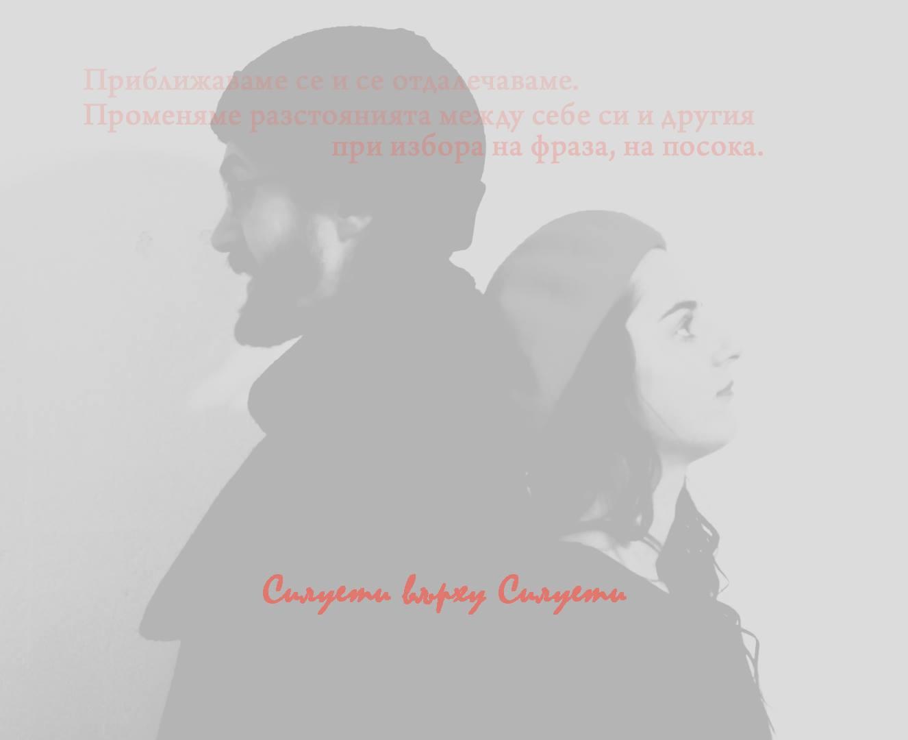 """Нели Кирилова и Александър Христов: """"Силуети върху силуети"""""""