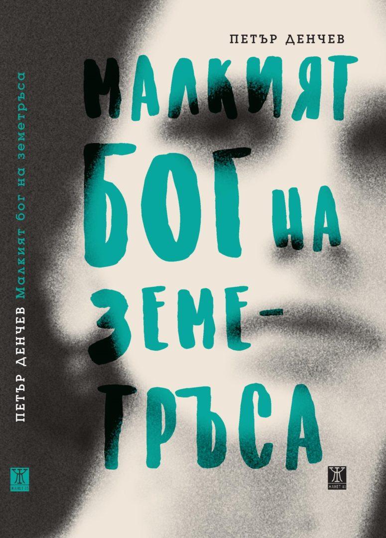 """""""Местата на земетръса"""" от Петър Денчев"""