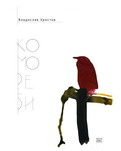 """Нели Лишковска за """"Комореби"""" на Владислав Христов"""