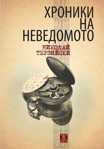 "Николай Терзийски: ""Хроники на неведомото"""