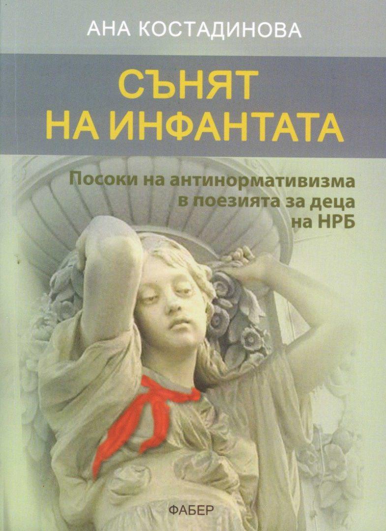 """Ана Костадинова: """"Образен език и възрастова вариантност"""""""