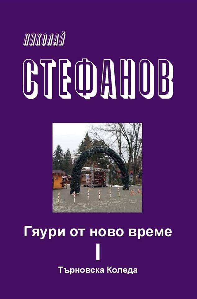 """Владимир Шумелов за """"Гяури от ново време (Търновска Коледа)"""" на Николай Стефанов"""