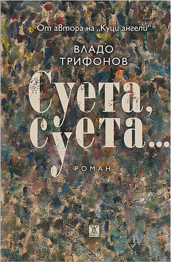 Владо Трифонов