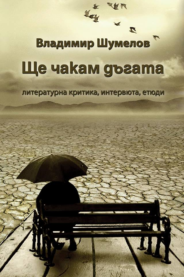 """Владимир Шумелов: """"Опитвам се да съчетая двете основни функции на критиката – аналитичната и оценъчната – в една нова стилистика"""""""