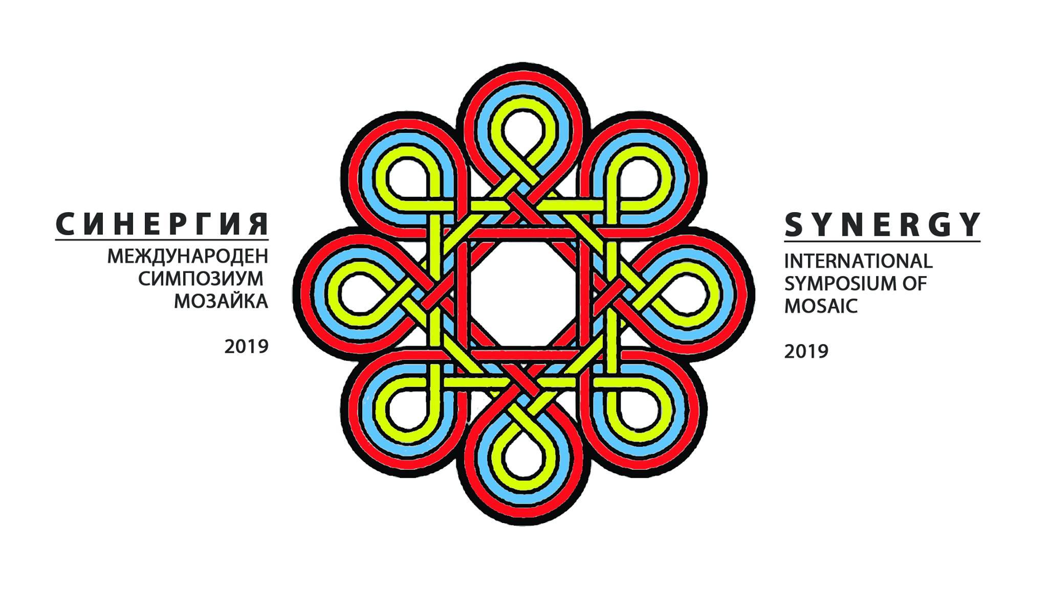 """Първи международен симпозиум за мозайка """"СИНЕРГИЯ"""""""