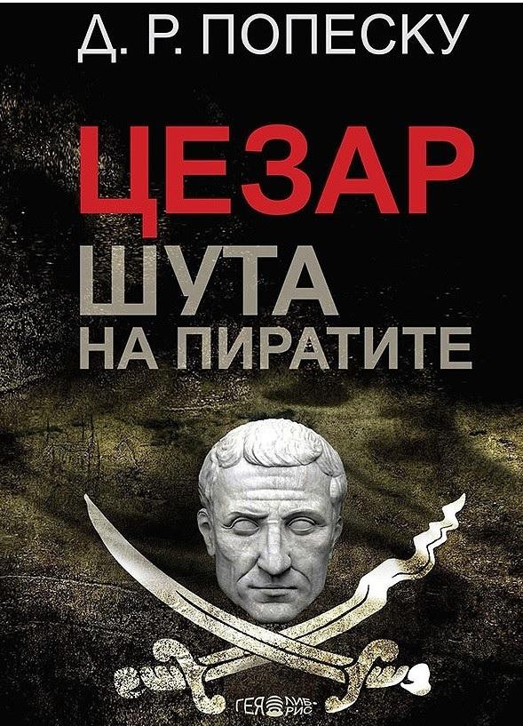 """Крум Гергицов за """"Звезда без име"""" и """"Цезар, шута на пиратите"""""""