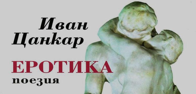 """Людмил Димитров: """"Поетическата еротика на Иван Цанкар"""""""