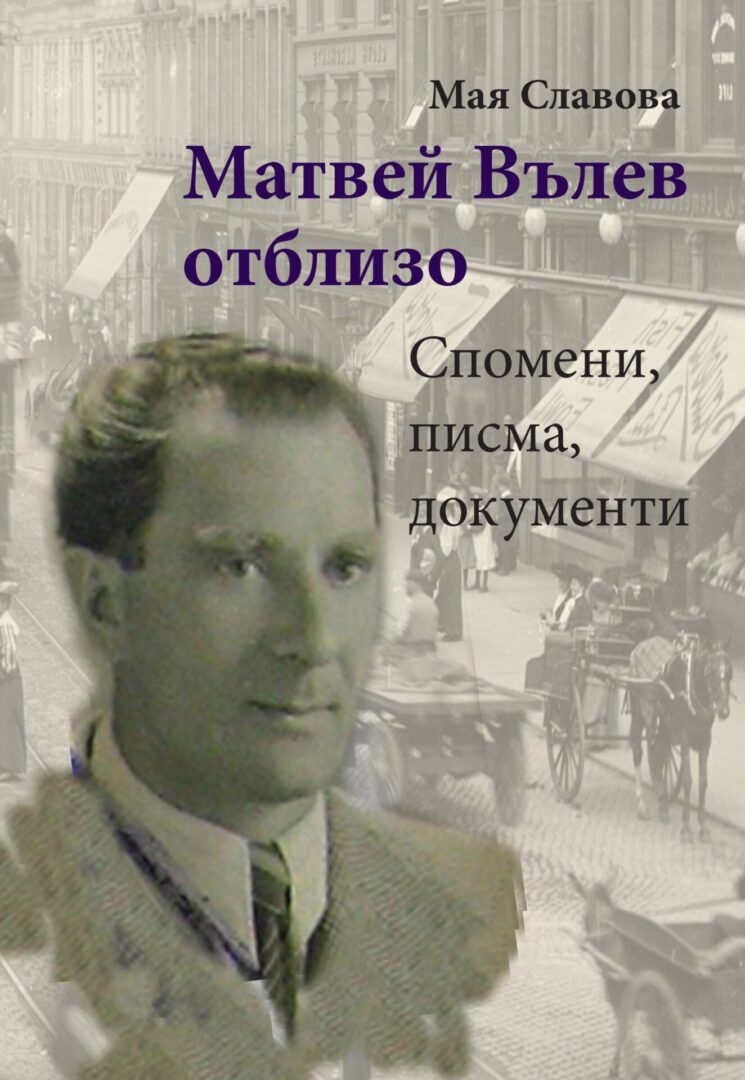 """Владимир Шумелов: """"Крачка към преоткриването на Матвей Вълев"""""""