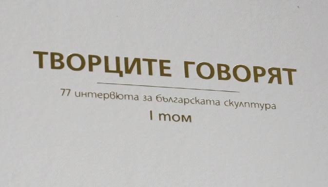 "Иван Кънчев: ""Творците говорят"""