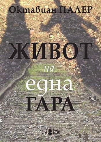 """Крум Гергицов за """"Живот на една гара"""" на Октавиан Палер"""