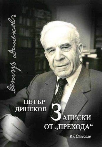 """Владимир Шумелов: """"За """"Записки от """"прехода"""" на Петър Динеков"""""""