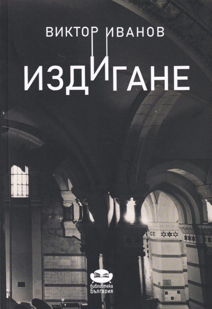 """Владимир Шумелов за """"Издигане"""" на Виктор Иванов"""
