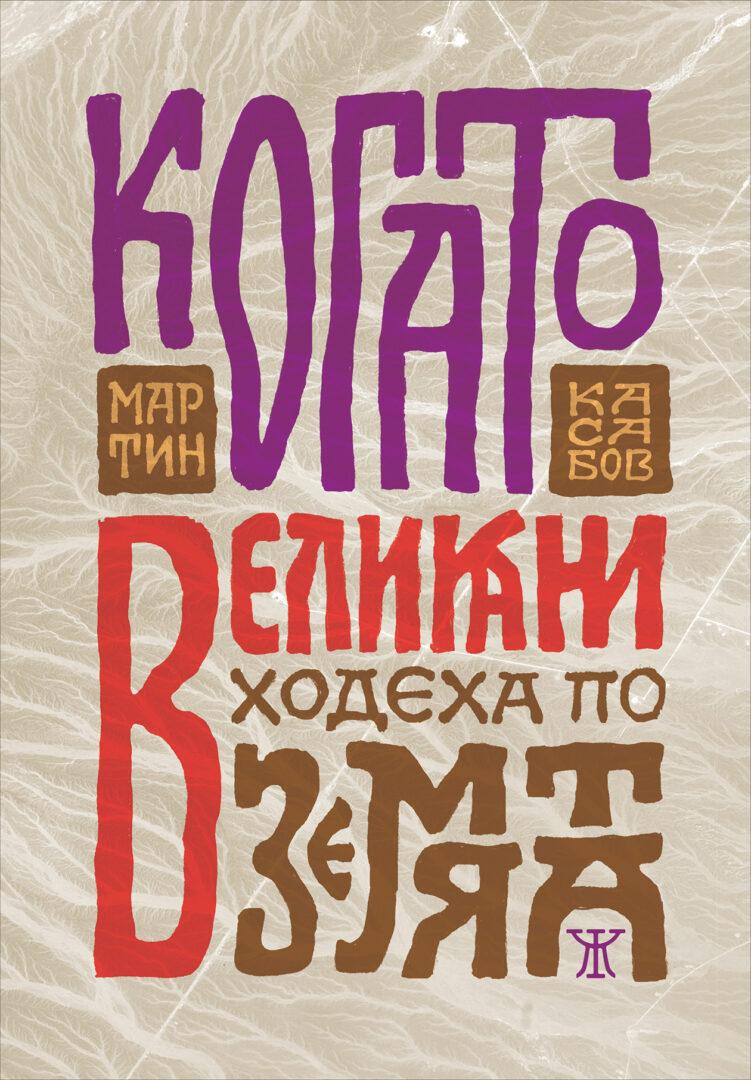 """Владимир Шумелов за """"Когато великани ходеха по земята"""" на Мартин Касабов"""